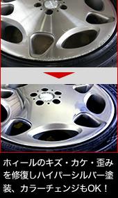 ホィールのキズ・カケ・歪み を修復しハイパーシルバー塗装、カラーチェンジもOK!